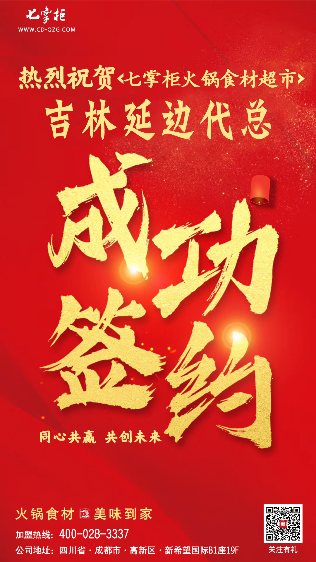 <strong>热烈祝贺七掌柜火锅食材</strong>